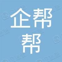 企帮帮(北京)网络科技有限公司
