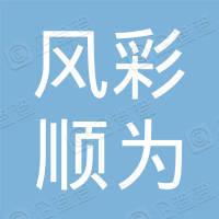 江西风彩顺为企业管理有限公司