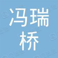 达州市通川区冯瑞桥豆腐加工坊