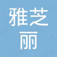 长春雅芝丽经贸有限公司