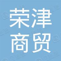 夏津县荣津商贸有限公司