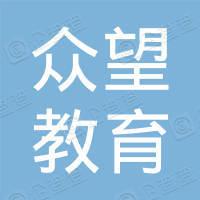广州市众望教育咨询有限公司