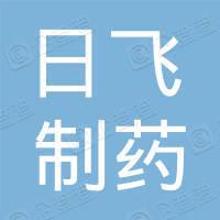 丹东日飞制药设备有限公司