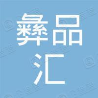 四川彝品匯科技有限責任公司