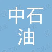 北京中石油润滑油有限公司