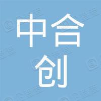 中合创互联网信息集团(深圳)有限公司