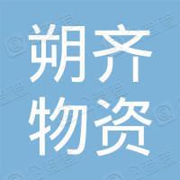 聊城朔齐物资有限公司