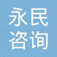 辽宁省沈抚新区永民咨询服务有限公司