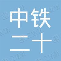 中铁二十二局集团第二工程有限公司