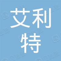 潍坊艾利特机械科技有限公司
