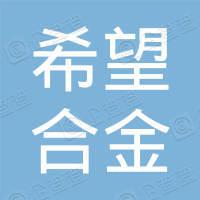 朝阳希望合金铸业有限公司