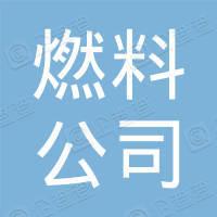 茌平县燃料公司北煤场