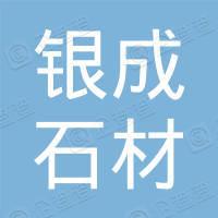 山东银成石材有限公司