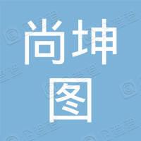 山东尚坤图建筑工程有限公司