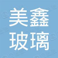 烟台美鑫玻璃有限公司