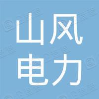 济南山风电力有限公司