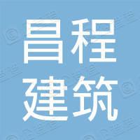 山东昌程建筑安装工程有限公司