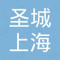 潍坊圣城上海精工阀门销售有限公司