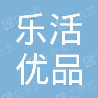 青岛乐活优品生物科技有限公司