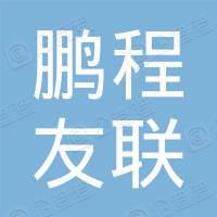 长春鹏程友联汽车零部件有限责任公司
