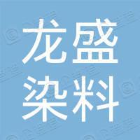 昌邑市龙盛染料化工有限公司