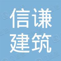 潍坊信谦建筑工程有限公司