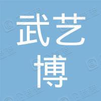苏州武艺博体育发展有限公司