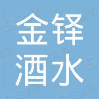 宁津县金铎酒水店