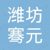 潍坊市骞元建筑工程有限公司
