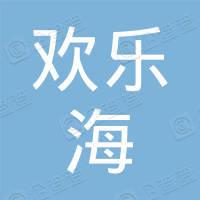 潍坊欢乐海经贸有限公司