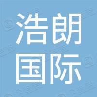 淄博浩朗国际贸易有限公司