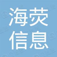 徐州海荧信息科技有限公司