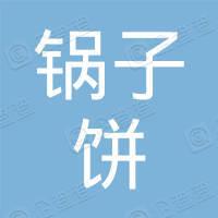 滨州流钟锅子饼餐饮服务有限公司