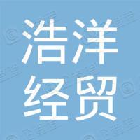 淄博浩洋经贸有限公司