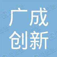 深圳广成创新技术有限公司