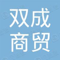 冠县双成商贸有限公司