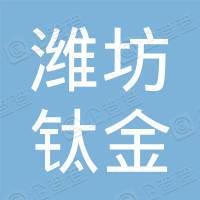 潍坊钛金建筑工程有限公司