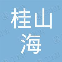 淄博桂山海经贸有限公司
