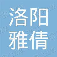 洛阳雅倩化妆品销售有限公司