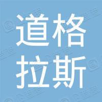 亨特道格拉斯建筑产品(中国)有限公司