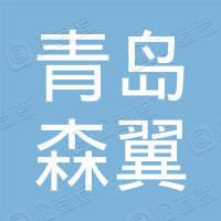青岛森翼电子商务有限公司