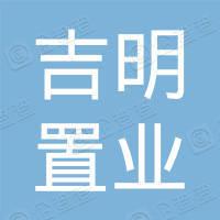 安徽吉明置业有限责任公司