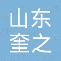 山東奎之網絡科技有限公司