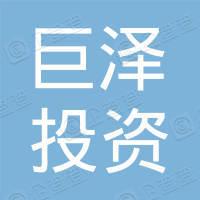 深圳市巨泽投资管理有限公司