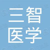 深圳三智医学科技有限公司