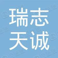山東瑞志天誠信息技術有限公司