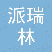 派瑞林(北京)医药科技开发有限公司