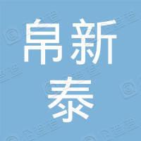 潍坊帛新泰经贸有限公司