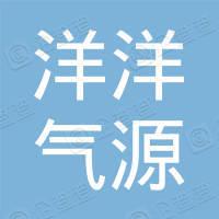 青岛洋洋气源有限公司
