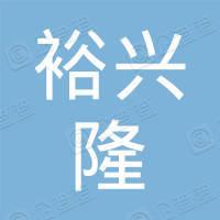 蒲城腾达裕兴隆酒店管理有限公司